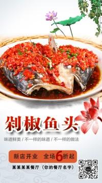 餐饮剁椒鱼头川湘菜宣传海报
