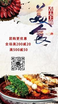 舌尖上的美食川湘菜宣传