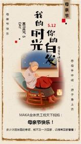 创意母亲节简约文艺节日祝福贺卡朋友圈手机版日签海报