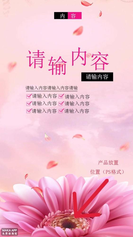 粉色暖调  微商美洗发水产品海报 小清新