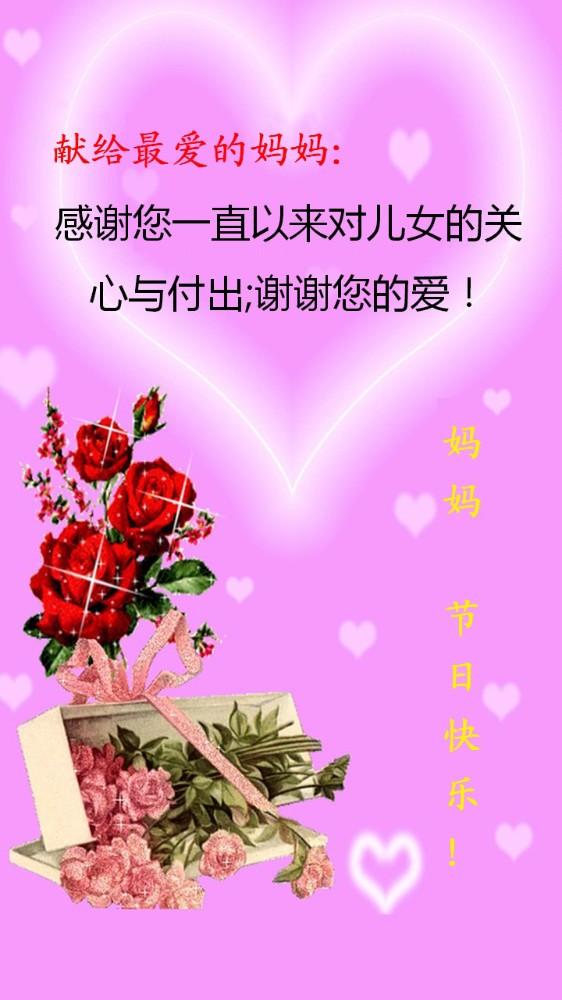 感恩永恒母亲节快乐温馨贺卡唯美年华视频祝福