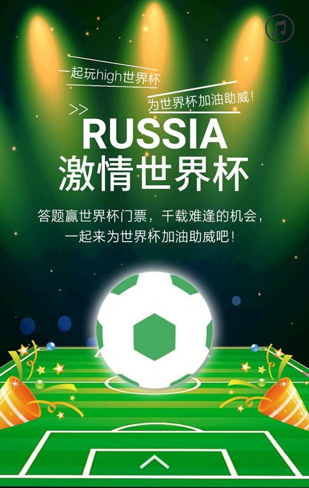 世界杯答题活动宣传企业店铺通用答题大气活泼