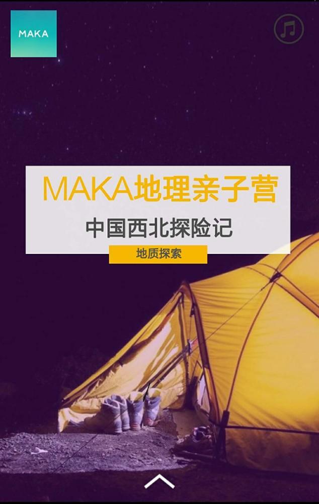 亲子营活动旅游活动推广旅行社旅行团企业组团旅游行程宣传