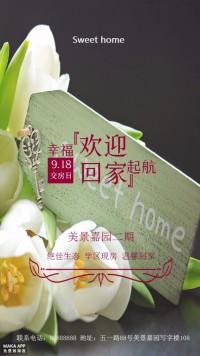 房地产业主交房宣传公告海报钥匙郁金香甜蜜的家(尹何工作室设计)