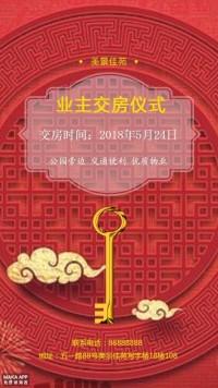 房地产交房仪式业主宣传公告 金钥匙红色中国风大器(尹何工作室设计)