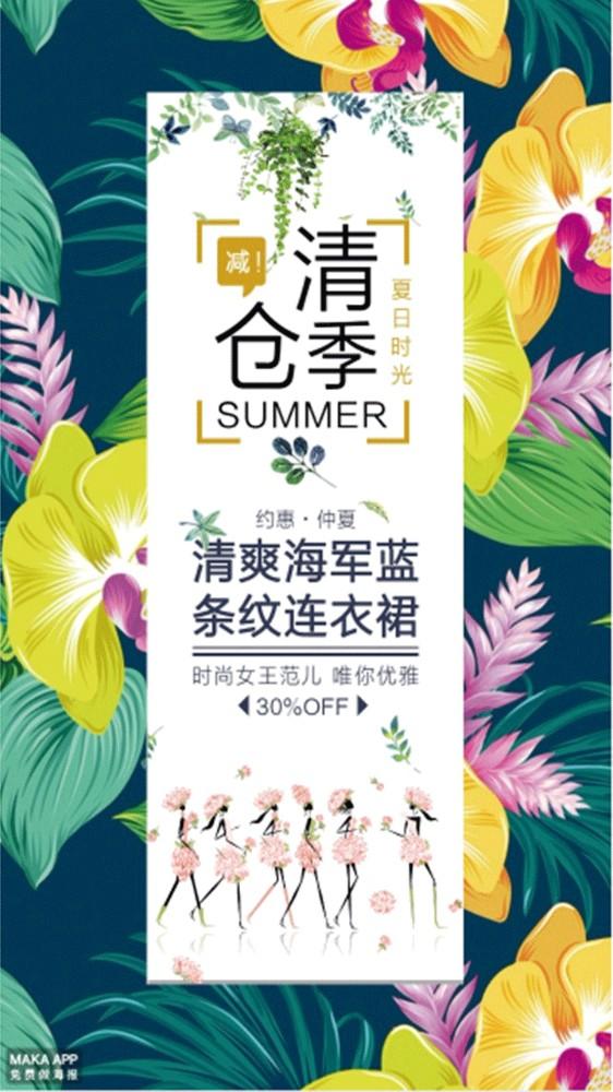 夏季上新海报夏日海报夏季新品上市海报