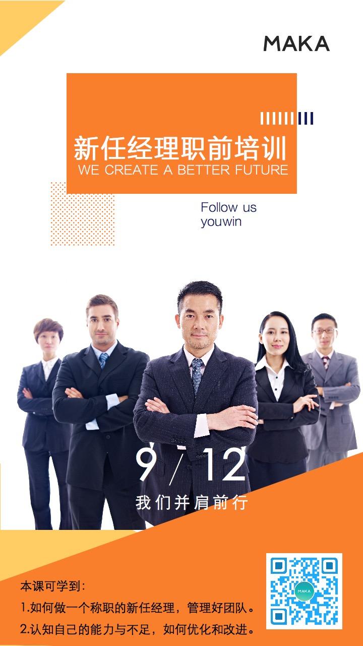 企业职业岗位培训海报