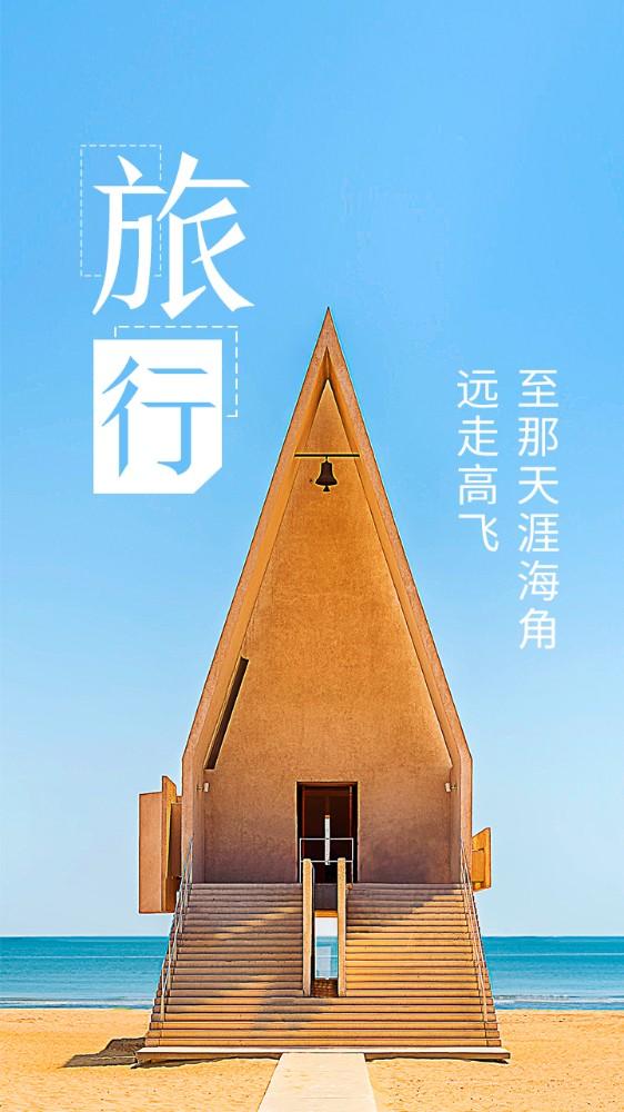 旅行海边教堂日签海报配图