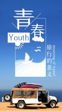旅行的意义/毕业旅行/旅行日记/清新旅行