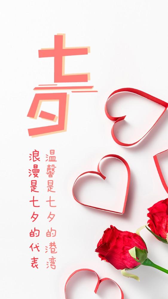 七夕玫瑰爱心日签手机海报配图