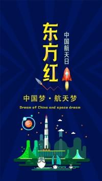 中国航天纪念日航天日宣传