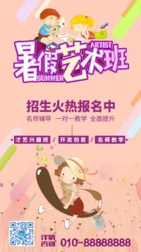 卡通暑期艺术班招生暑假艺术培训班招生海报