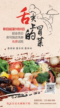 舌尖上的冒菜中国菜宣传海报(懒猫K设计)