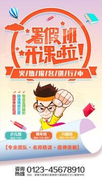 暑假班暑假班暑假班开课暑假班招生暑期招生海报