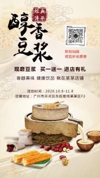 餐饮宣传现磨豆浆促销店铺开业海报