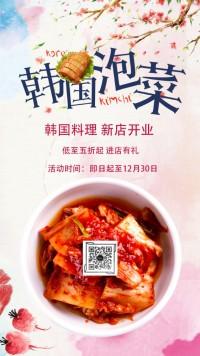 韩国泡菜韩国料理新店开业店铺宣传海报(懒猫K设计)