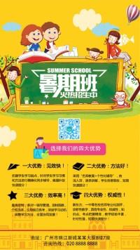 暑假班招生暑期招生课外辅导暑假兴趣班海报