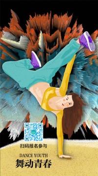 舞动青春街舞插画海报文案自拟