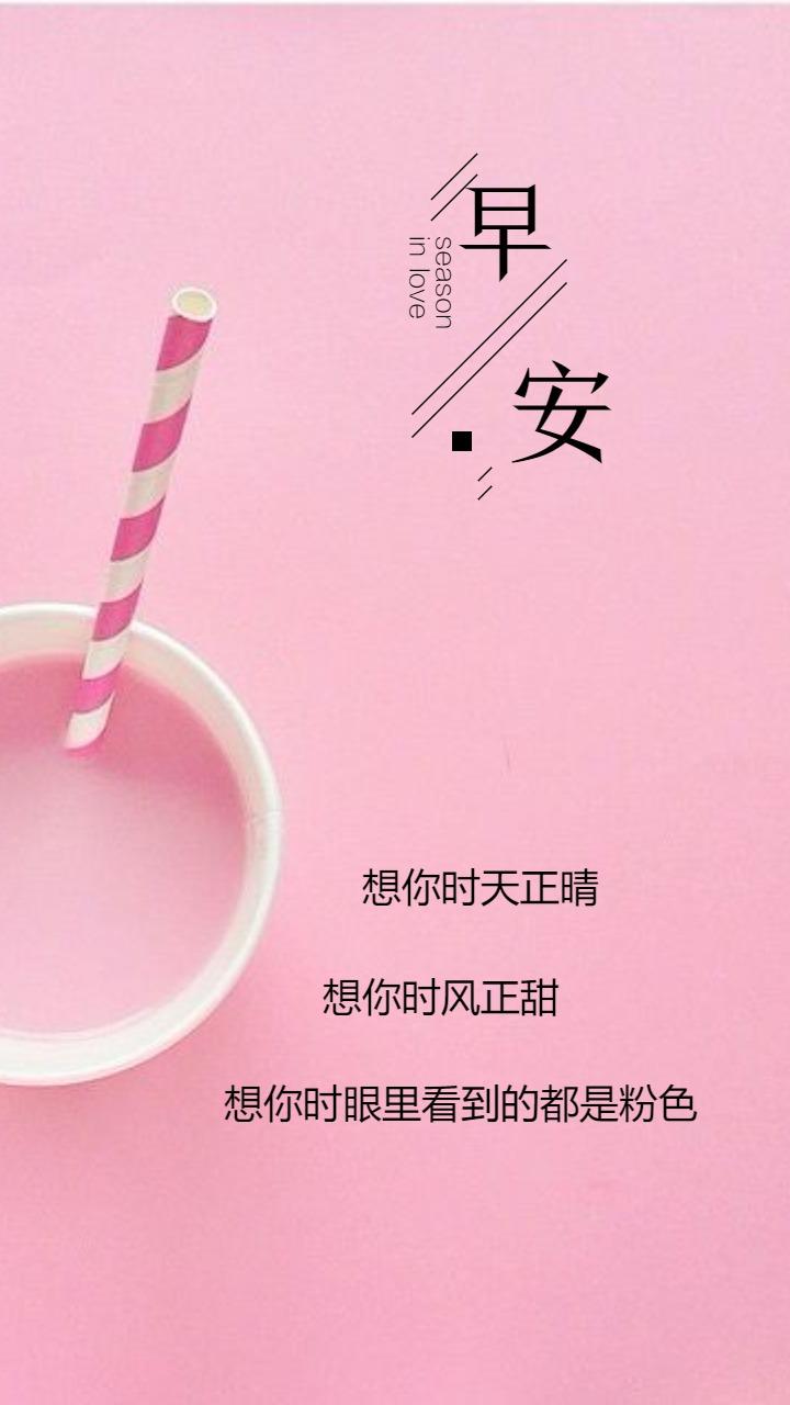 早安心情语录日签粉色表白