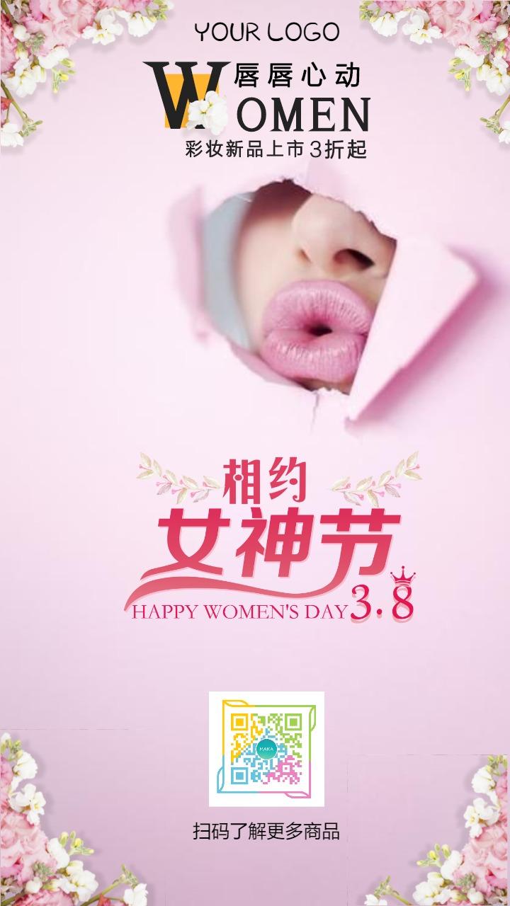 三八女人节女神节粉色鲜花背景促销新品上市