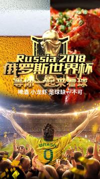我的MAKA作品世界杯 啤酒 足球 比赛 小龙虾 酒吧 宵夜 夜生活 激情 俄罗斯 2018 赌球