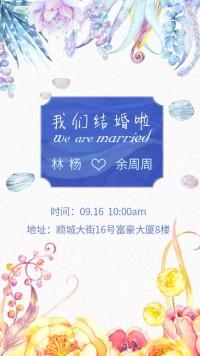 婚礼邀请函 鲜花 唯美 喜庆浪漫 西式 韩式 甜美 浪漫 温馨 简洁 婚礼 结婚 请帖 水彩 邀请函