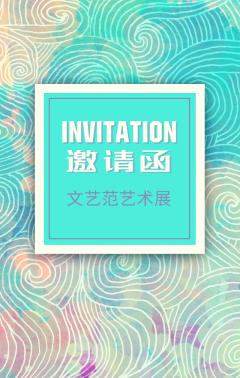 艺术展 邀请函 会议邀请 文艺 清新 高端 大气