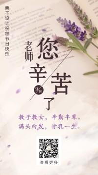 教师节 老师 祝福 9月10日 节日 慰问 关心 教师节贺卡 贺卡  您辛苦了