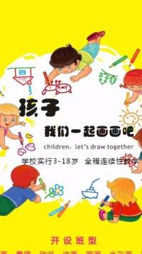 儿童绘画培训班海报