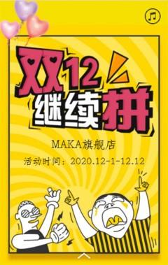 双十二购物狂欢节抢购活动促销双12活动促销
