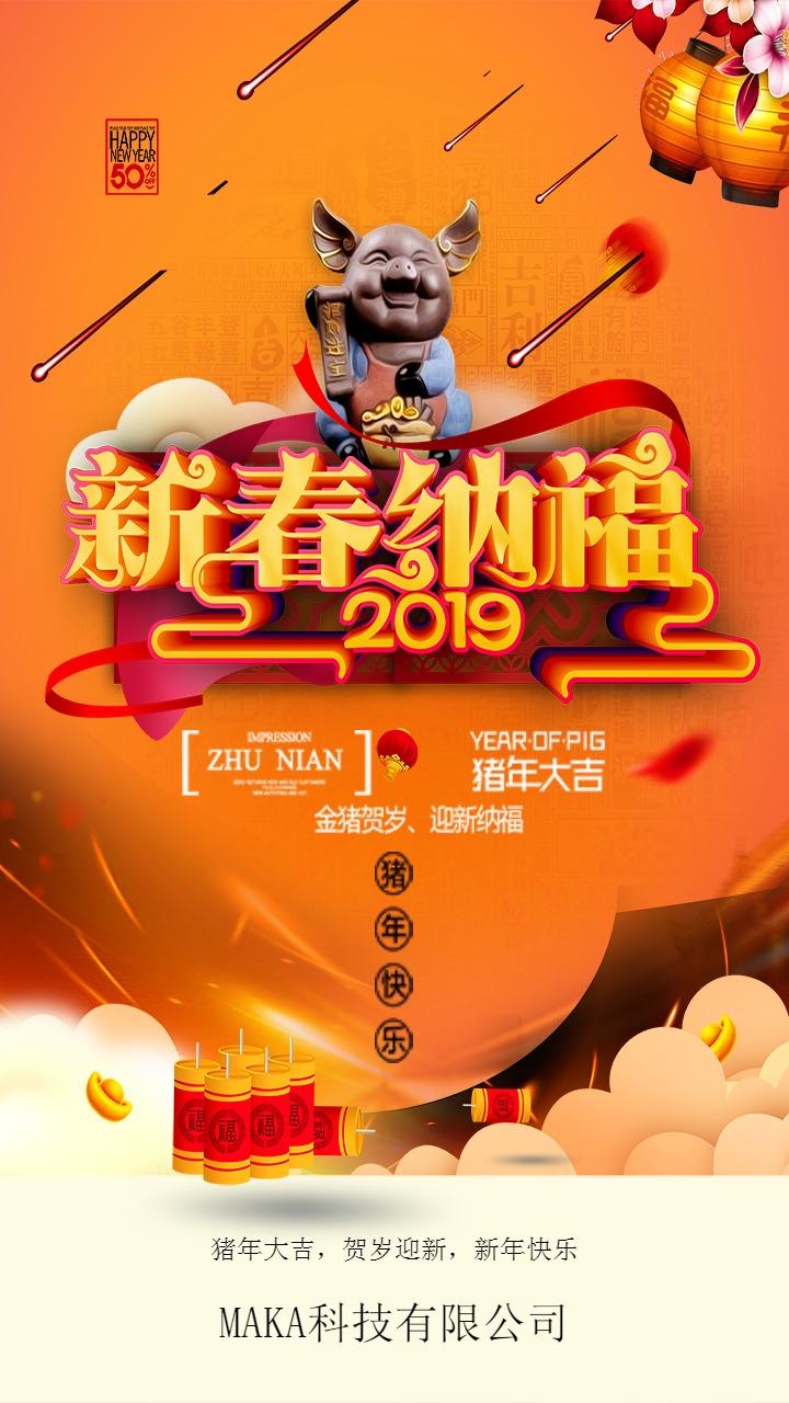 新年快乐,企业祝福语,贺卡,2019,企业祝福贺卡,猪年