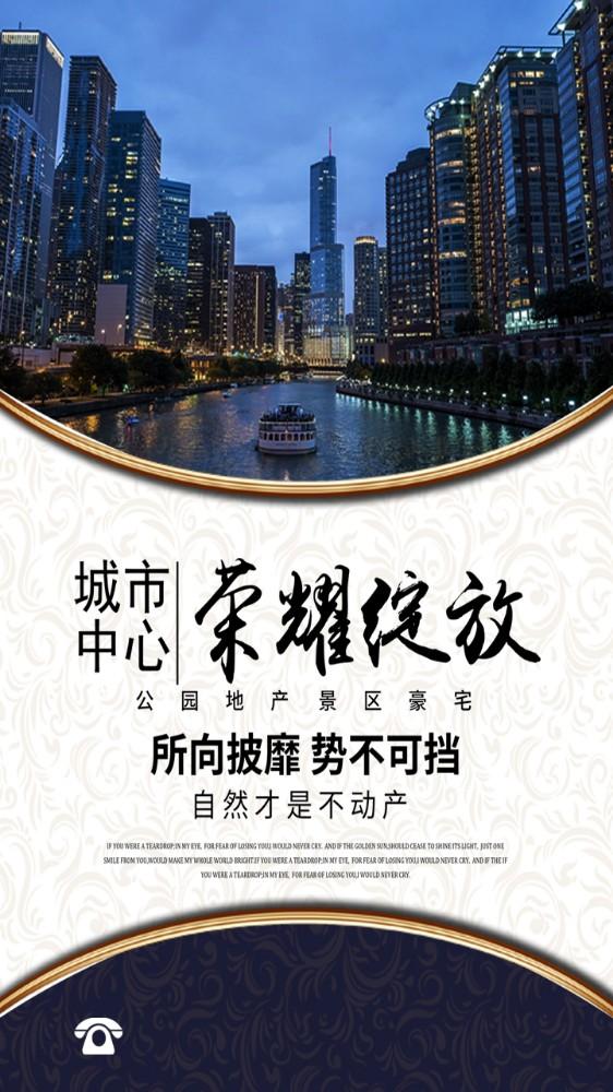 房地产大气楼盘宣传介绍通用展示销售海报