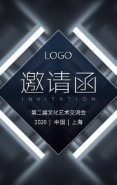 时尚大气峰会招商会议会展企业通用邀请函H5