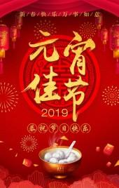中国风元宵节祝福贺卡企业元宵节贺卡个人元宵节贺卡