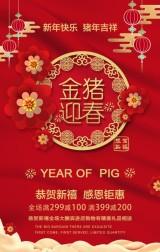 花朵新年促销年终促销年货促销通用模板