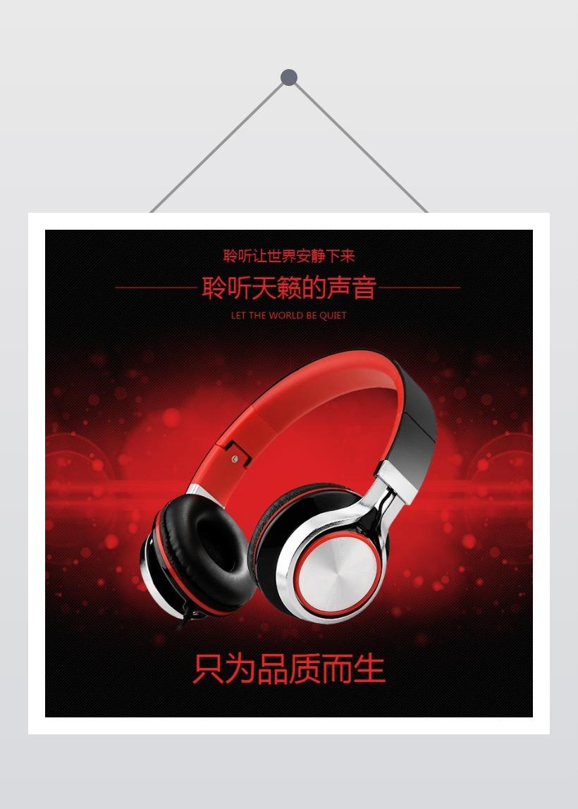 耳机电子产品炫酷主图