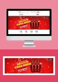 电商banner商品食品酒饮料