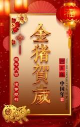 春节祝福贺卡拜年邀请函猪年过年企业个人