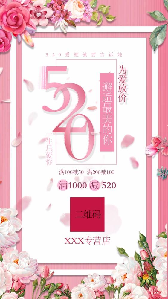 520情人节亲密告白清新海报