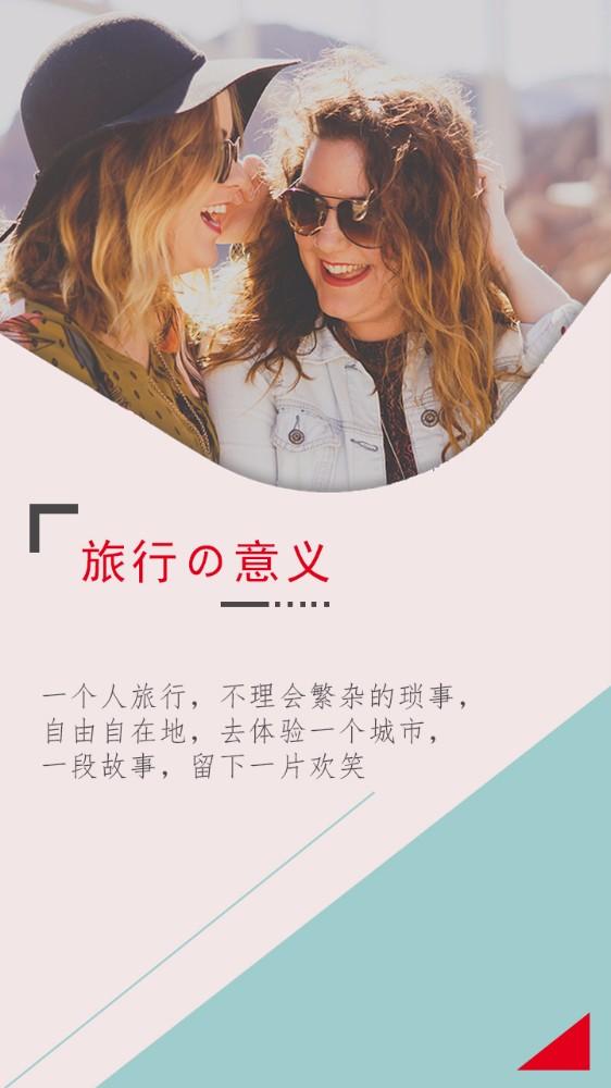 【相册集71】小清新个人相册情侣相册闺蜜出游旅游回忆扁平化