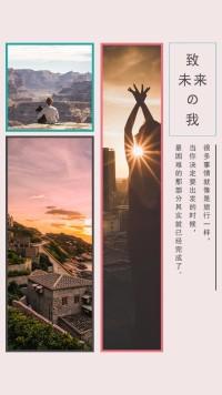 【相册集73】小清新个人相册情侣相册闺蜜出游旅游回忆扁平化