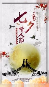 【七夕情人节6】七夕唯美浪漫企业宣传贺卡通用海报