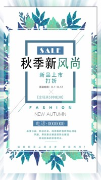 【秋季促销34】秋季活动宣传促销通用海报