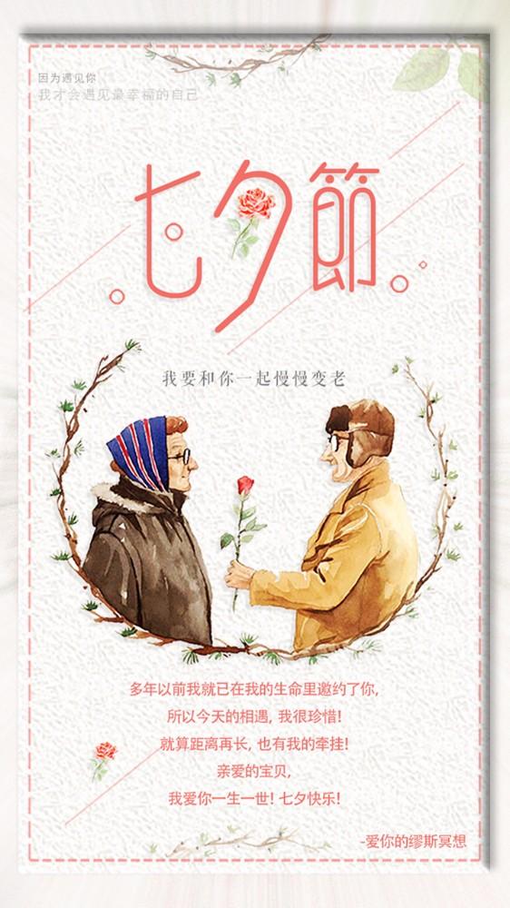 【七夕情人节】七夕唯美浪漫表白海报