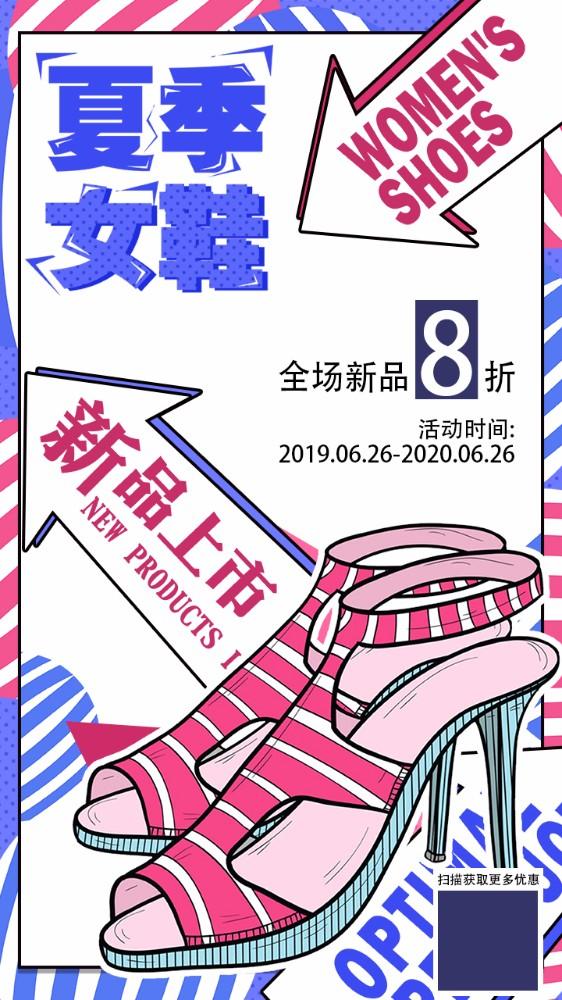 【活动促销10】波普风女鞋活动宣传促销通用海报