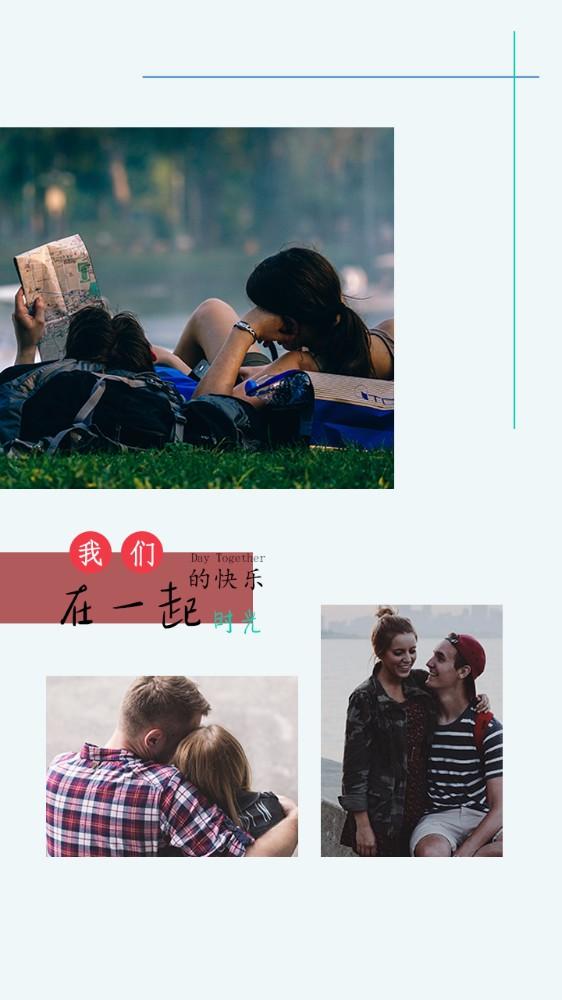 【相册集55】情侣相册恋爱分享相册表白相册