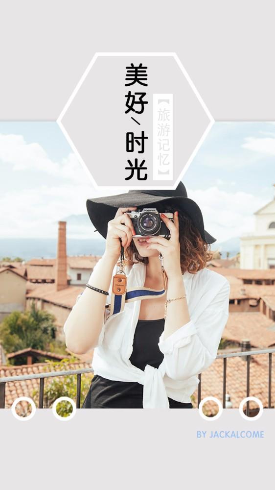 【相册集103】旅游旅行情侣个人相册