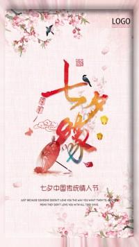【七夕情人节5】七夕唯美浪漫企业宣传通用海报
