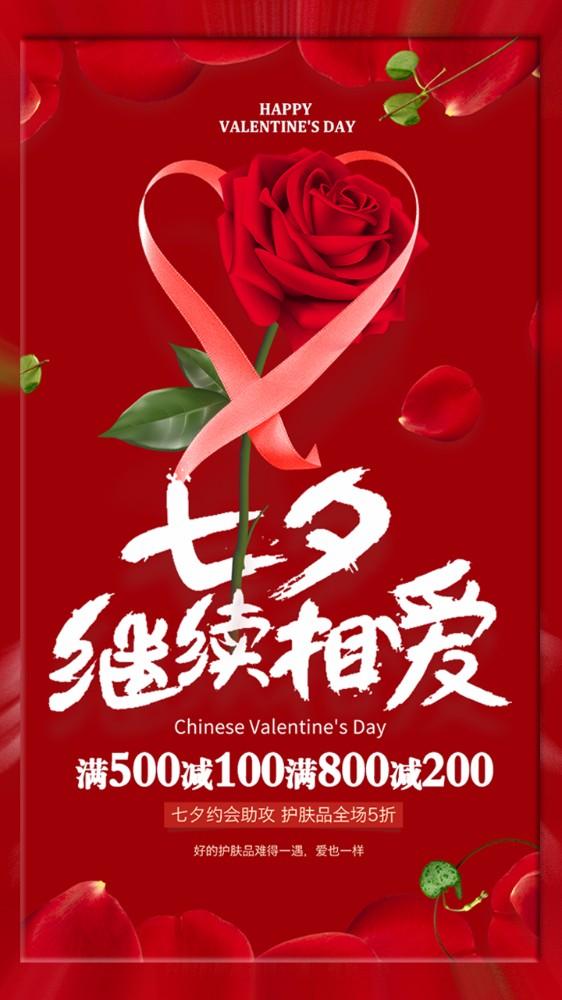 【七夕情人节21】七夕唯美浪漫活动宣传促销通用海报