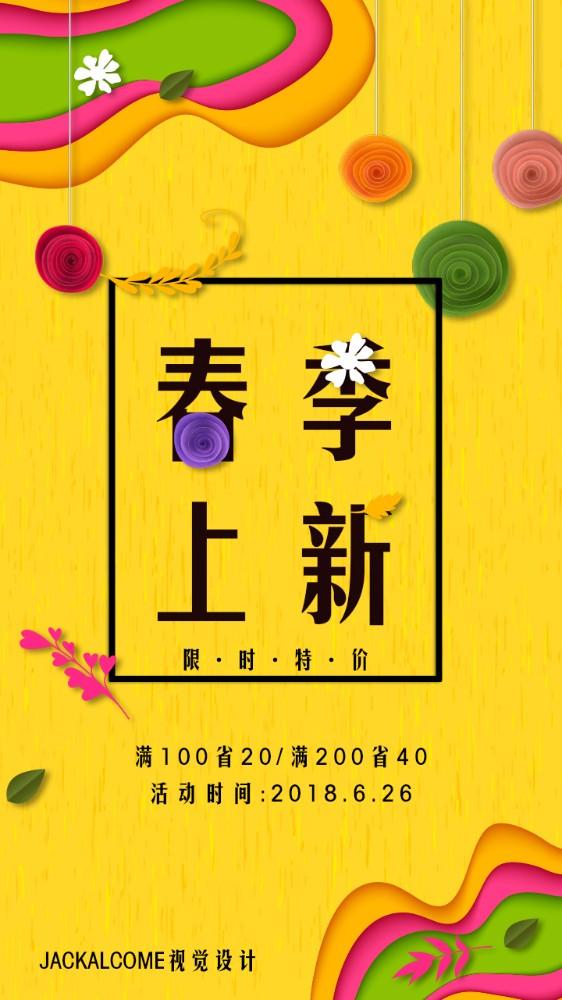 清新多彩春季上新促销新品上市宣传通用海报